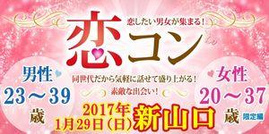 【山口のプチ街コン】街コンmap主催 2017年1月29日