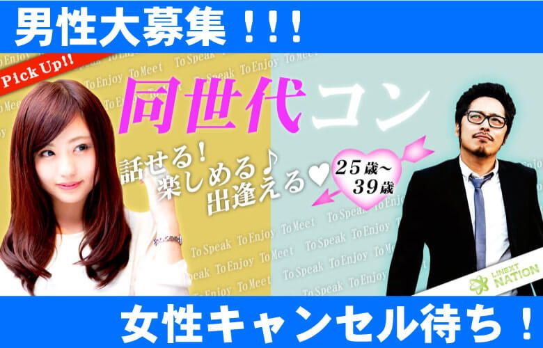 【新宿のプチ街コン】株式会社リネスト主催 2017年1月14日