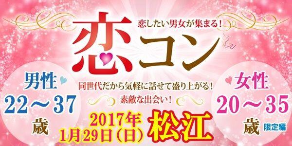 【松江のプチ街コン】街コンmap主催 2017年1月29日