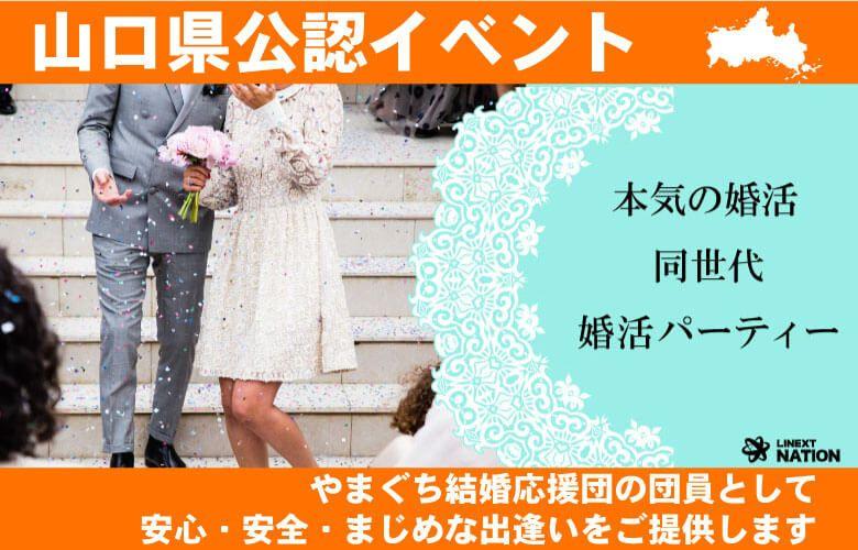 【山口の婚活パーティー・お見合いパーティー】株式会社リネスト主催 2017年1月15日