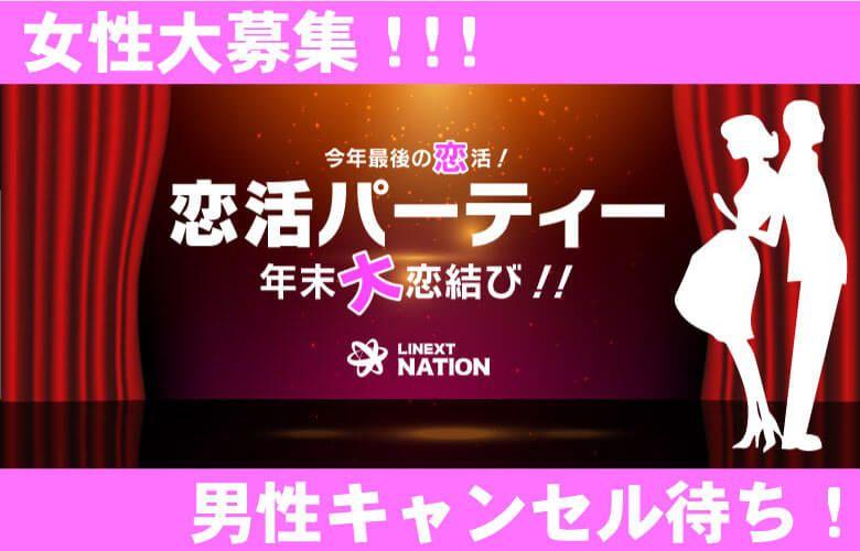 【札幌駅の恋活パーティー】株式会社リネスト主催 2017年1月15日
