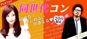 【宮崎のプチ街コン】株式会社リネスト主催 2017年1月21日