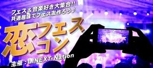 【名駅のプチ街コン】株式会社リネスト主催 2017年1月21日