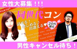 【静岡の恋活パーティー】株式会社リネスト主催 2017年1月21日