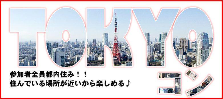 1月21日(土)【東京限定企画】参加者全員都内住み!!住んでいる場所が近いから楽しめる♪せっかくの出会いを大切にしたい方必見♪TOKYOコン