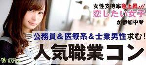 【松江のプチ街コン】株式会社リネスト主催 2017年1月22日