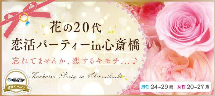 【心斎橋の恋活パーティー】街コンジャパン主催 2016年12月3日