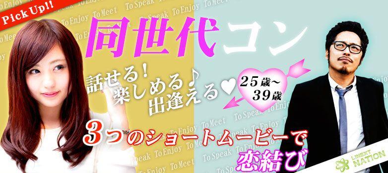 【映画×恋活】★10分完結!!短編映画鑑賞♪「ドラマ・コメディー・ロマンス」の3本仕立て♪あなたが好きな映画は何??驚き!笑って♪恋をして♥ショートシアターコン@長野_1月22日(日)