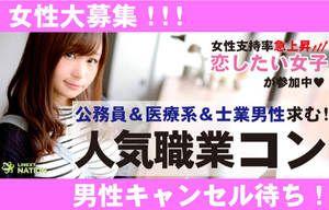 【新宿のプチ街コン】株式会社リネスト主催 2017年1月22日