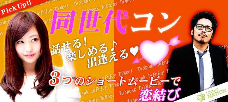 【横浜駅周辺のプチ街コン】株式会社リネスト主催 2017年1月22日