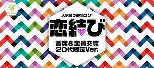 【奈良のプチ街コン】株式会社リネスト主催 2017年1月22日
