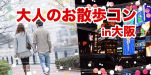 【天王寺のプチ街コン】オリジナルフィールド主催 2016年12月4日