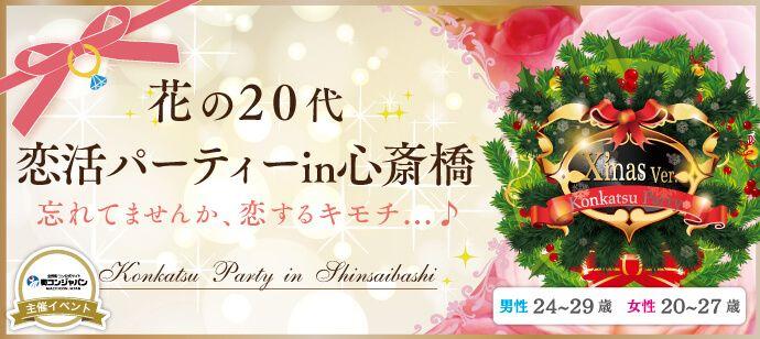 【心斎橋の恋活パーティー】街コンジャパン主催 2016年12月24日