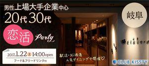 【岐阜の恋活パーティー】クラブキスティ―主催 2017年1月22日