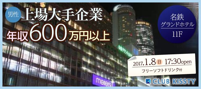 【名駅の婚活パーティー・お見合いパーティー】クラブキスティ―主催 2017年1月8日