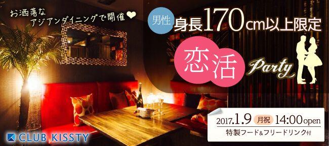 【名駅の恋活パーティー】クラブキスティ―主催 2017年1月9日