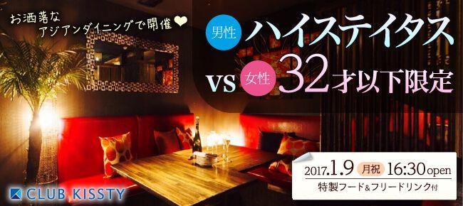 【名駅の婚活パーティー・お見合いパーティー】クラブキスティ―主催 2017年1月9日