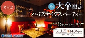 【名駅の婚活パーティー・お見合いパーティー】クラブキスティ―主催 2017年1月21日