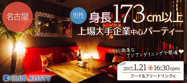 【名駅の恋活パーティー】クラブキスティ―主催 2017年1月21日