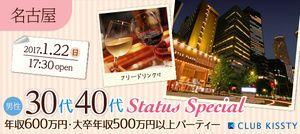 【名駅の婚活パーティー・お見合いパーティー】クラブキスティ―主催 2017年1月22日
