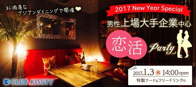【名駅の恋活パーティー】クラブキスティ―主催 2017年1月3日
