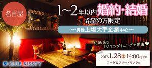 【名駅の婚活パーティー・お見合いパーティー】クラブキスティ―主催 2017年1月28日