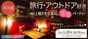 【名駅の恋活パーティー】クラブキスティ―主催 2017年1月28日