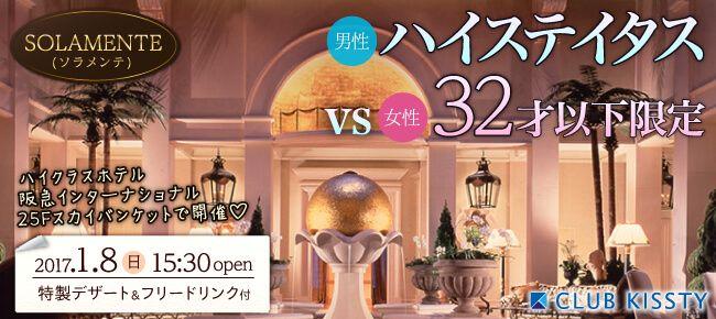 【梅田の恋活パーティー】クラブキスティ―主催 2017年1月8日