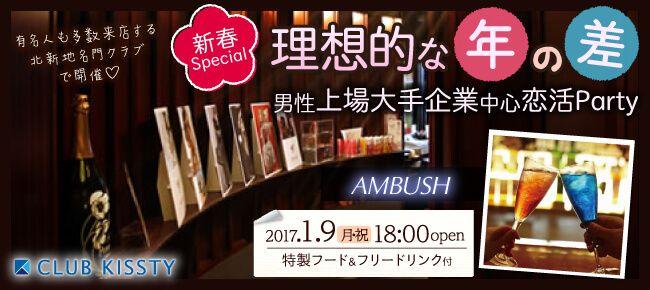 【梅田の恋活パーティー】クラブキスティ―主催 2017年1月9日
