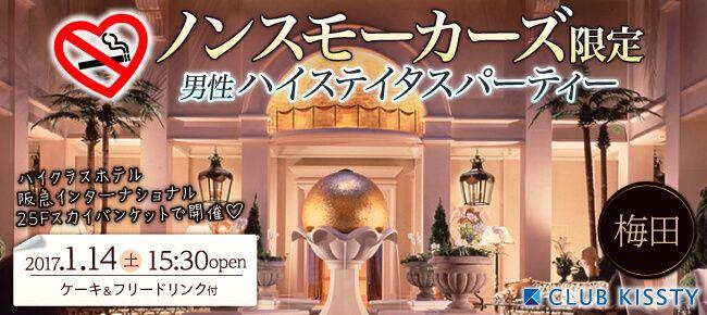 【梅田の恋活パーティー】クラブキスティ―主催 2017年1月14日