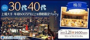 【梅田の婚活パーティー・お見合いパーティー】クラブキスティ―主催 2017年1月21日
