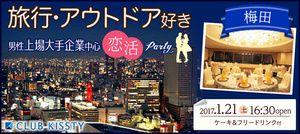 【梅田の恋活パーティー】クラブキスティ―主催 2017年1月21日
