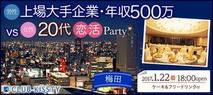【梅田の恋活パーティー】クラブキスティ―主催 2017年1月22日