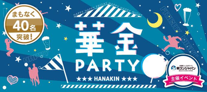 【天神の恋活パーティー】街コンジャパン主催 2016年12月9日
