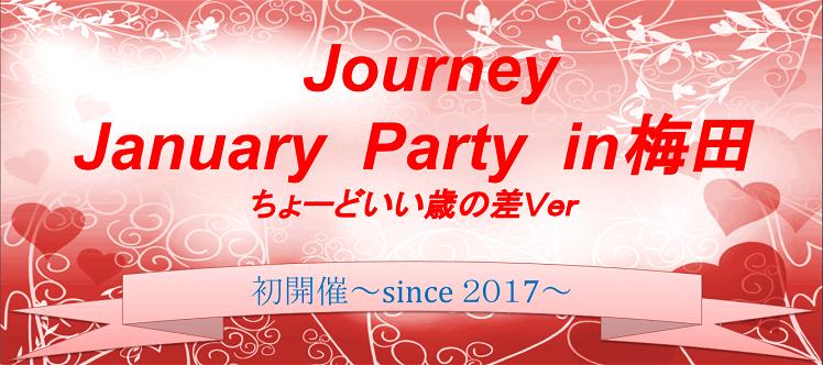 【梅田の恋活パーティー】株式会社PRATIVE主催 2017年1月4日
