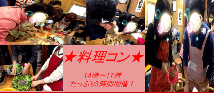【大阪府その他のプチ街コン】株式会社PRATIVE主催 2017年1月9日