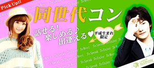 【鹿児島の恋活パーティー】株式会社リネスト主催 2017年1月28日