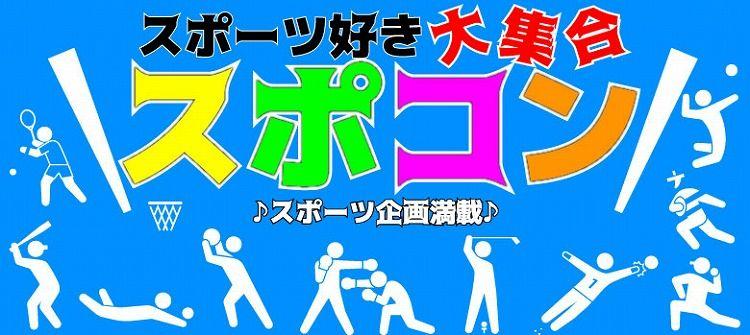 【佐賀のプチ街コン】株式会社リネスト主催 2017年1月28日