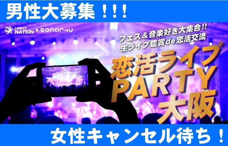 【天王寺の恋活パーティー】株式会社リネスト主催 2017年1月28日