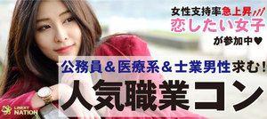 【長野のプチ街コン】株式会社リネスト主催 2017年1月28日