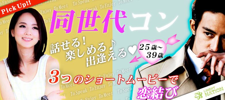 【千葉のプチ街コン】株式会社リネスト主催 2017年1月28日