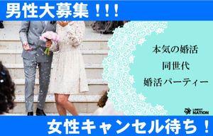 【鹿児島の婚活パーティー・お見合いパーティー】株式会社リネスト主催 2017年1月29日