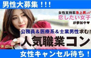 【熊本のプチ街コン】株式会社リネスト主催 2017年1月29日