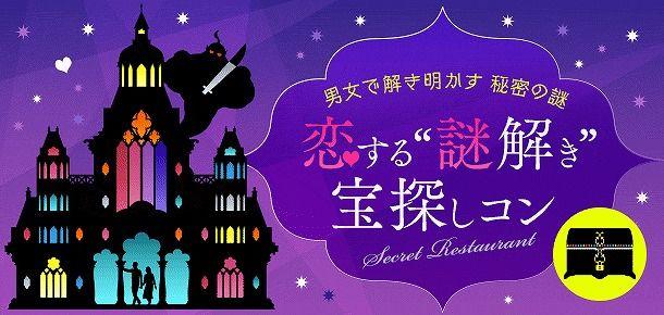 【佐賀のプチ街コン】株式会社リネスト主催 2017年1月29日