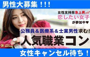 【岡山駅周辺のプチ街コン】株式会社リネスト主催 2017年1月29日