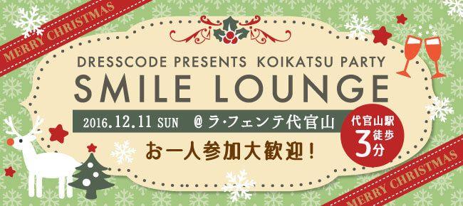 【代官山の恋活パーティー】株式会社ドレスコード主催 2016年12月11日