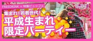 【池袋の恋活パーティー】ドラドラ主催 2017年1月25日