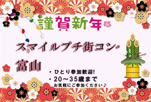 【富山のプチ街コン】イベントシェア株式会社主催 2017年1月3日