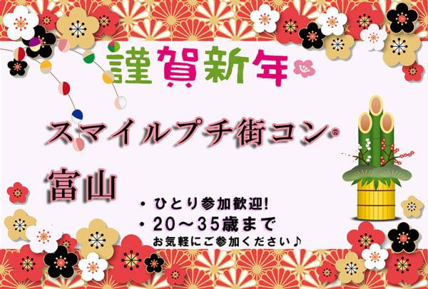 【富山のプチ街コン】イベントシェア株式会社主催 2017年1月6日