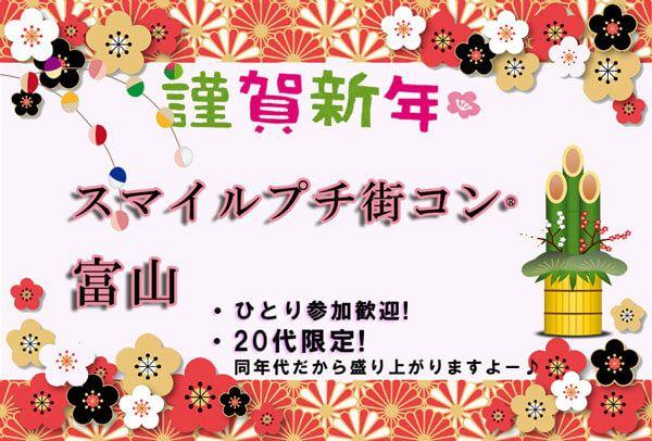 【富山のプチ街コン】イベントシェア株式会社主催 2017年1月9日